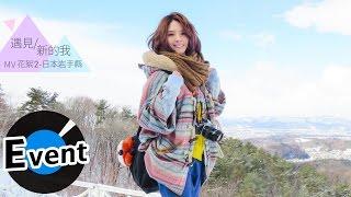 郭靜 Claire Kuo - 遇見新的我 I Love Me (官方MV花絮2)