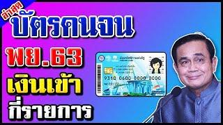 #บัตรสวัสดิการแห่งรัฐ #บัตรคนจน บัตรคนจน ได้เงินค่าอะไรบ้าง บัตรคนจน เงินเข้า พย 63