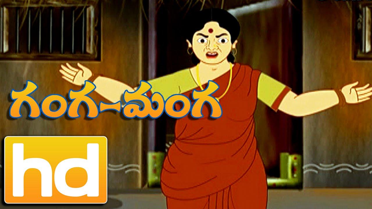 Ganga Manga   Ramanna Telugu Stories For Children   Animated Stories