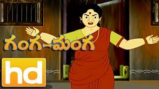 Ganga Manga | Ramanna Telugu Stories For Children | Animated Stories