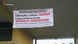 Парк львов «Тайган» получил гуманитарную помощь из Москвы(24 декабря в парк львов «Тайган» прибыла машина с гуманитарной помощью из Москвы. Первоначально опубликова..., 2015-12-24T17:18:29.000Z)