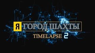 Я l Город Шахты l TimeLapse 2 [4K]