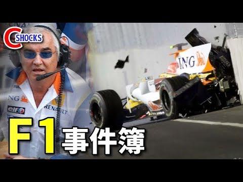 捏造レース…F1で実際に起きたファンを馬鹿にした事件3選