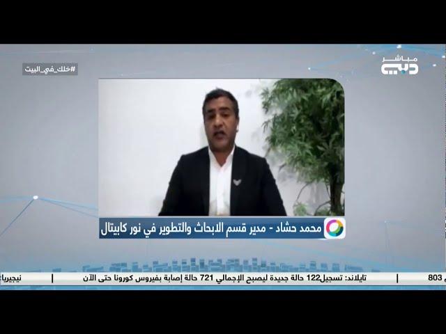 23-03-2020 لقاء محمد حشاد - مدير قسم الأبحاث والتطوير - شركة نور كابيتال