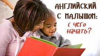 Английский для детей: с чего начать?