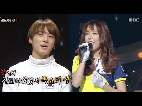 JungKook(BTS) X LadyJane - I'm In Love Cover [The King Of Mask Singer Ep 71]