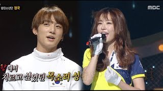 """Download JungKook(BTS) X LadyJane - """"I'm In Love"""" Cover [The King of Mask Singer Ep 71]"""