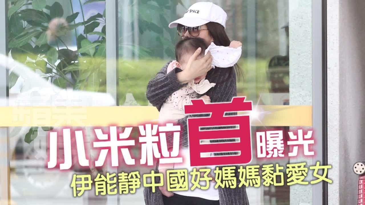 伊能靜母女同框 大家來看好媽媽 | 臺灣蘋果日報 - YouTube