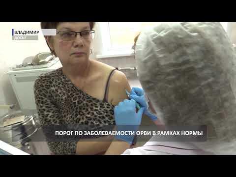 Роспотребнадзор о гриппе (2019 10 07)