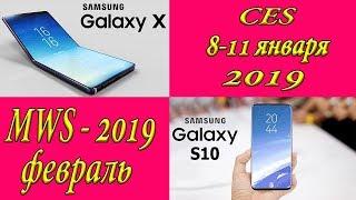 Samsung Gelaxy X и Samsung Gelaxy S10/  Видео блог Анюта