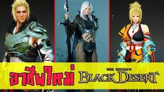 อาชีพใหม่สุดเจ๋ง!!! (Black Desert Online) l VRZO