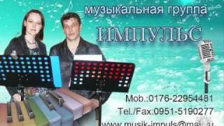 Musik Gruppe Impuls - Russische Musik - Королёв-Свадьба