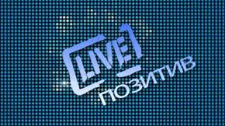 Позитив LIVE - Выпуск 21