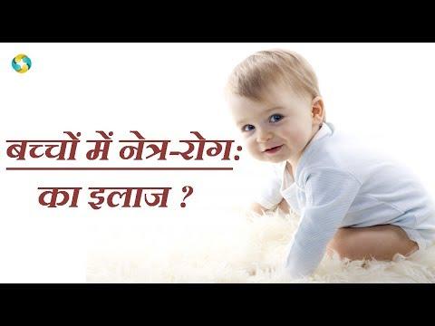 बच्चों में आँखों के रोग, (Child Eye Problems in Hindi, Bachchon ke Aankho ki Dekhbhal in hindi)