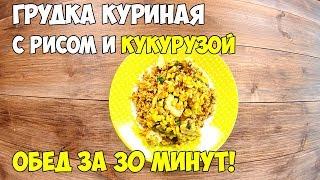 Грудка куриная с рисом и кукурузой/ Обед за 30 минут | Katya BivKen-ШЕФ