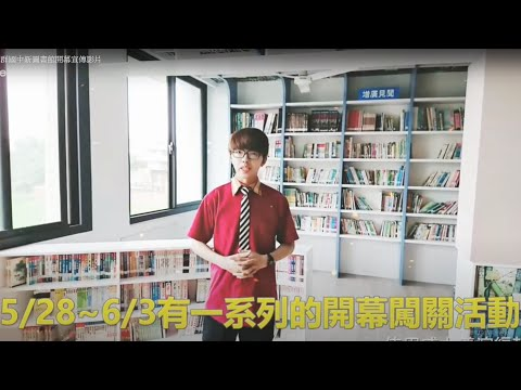 和群國中新圖書館開幕宣傳影片