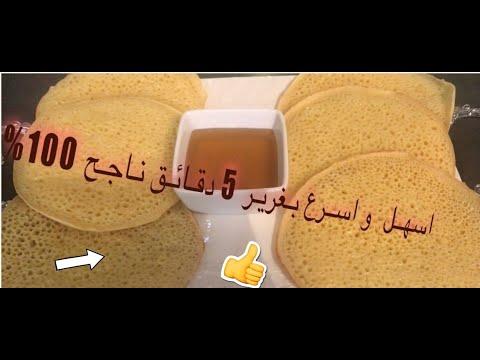 baghrir-express,crêpe-mille-trous-très-simple-a-faire-بغرير-5دقايق-ساهل-و-ناجح-%-100