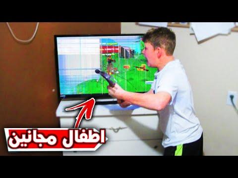 5 اطفال قامو بكسر اجهزتهم عند لعب فورت نايت !! غباء مو طبيعي 🔥 Fortnite