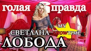 ЛОБОДА ГОЛАЯ ПРАВДА вся правда о ЛОБОДА СУПЕРЗВЕЗДА my showtime