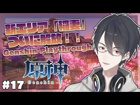 【原神/Genshin】#17 稲妻きたあああああああああああ【にじさんじ/夢追翔】