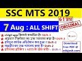 SSC MTS 2019 Exam Analysis & Asked Question: 7 August 2019 (All Shift)
