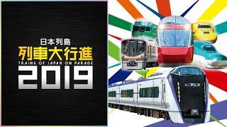 日本列島列車大行進2019 サンプルムービー