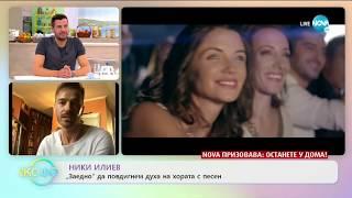 """Ники Илиев: Как минава времето му в периода на изолацията? - """"На кафе"""" (10.04.2020)"""