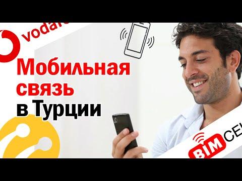 Мобильная связь в Турции