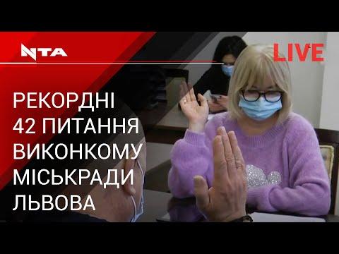Телеканал НТА: Засідання виконкому Львівської міської ради.Наживо⤵️