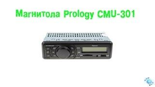 Магнитола Prology CMU 301