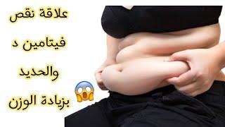 علاقة نقص فيتامين د و نقص الحديد بزيادة الوزن Youtube