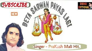 Beta Sharwan payas Lgi... popular bhajan | by - PraKash Mali ji hit
