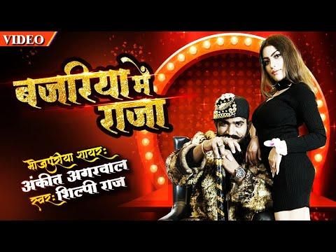 Ankit Agrawa Lअंकित अग्रवाल का जबरदस्त सायरी वाला गाना   बजरिया में राजा   #Shilpi Raj Song