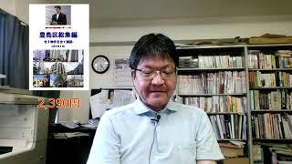 豊島区のマンション市場分析 2019年6月 by 榊淳司