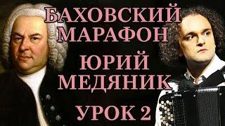 Урок 2- баховский марафон - Юрий Медяник - онлайн курс