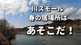 ご視聴ありがとうございます。 ビッグスモールマウスバスが釣れる春。この時期は、岸沿いの『ある場所』でよく釣れます。今日はそんな場所で...