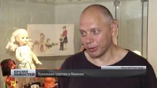 Куклы всех времен и народов на выставке в Нижнем Новгороде