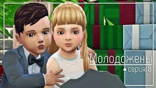 The Sims 4: Молодожены | Серия 8
