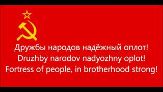 Download Soviet Union National Anthem MP3 song and Music Video