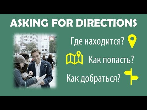 Intermediate Russian: Asking for Directions