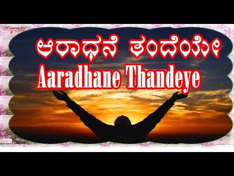 Aaradhane Thandeye