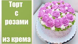 Торт с Розами крем БЗК Cake with Roses protein custard