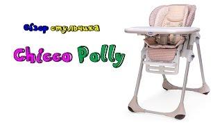 ✔ Обзор стульчика для кормления Сhicco Polly 2 в 1