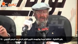 يقين | احتفالية جريدة روزاليوسف لتكريم الشاعر الراحل عبد الرحمن الابنودي