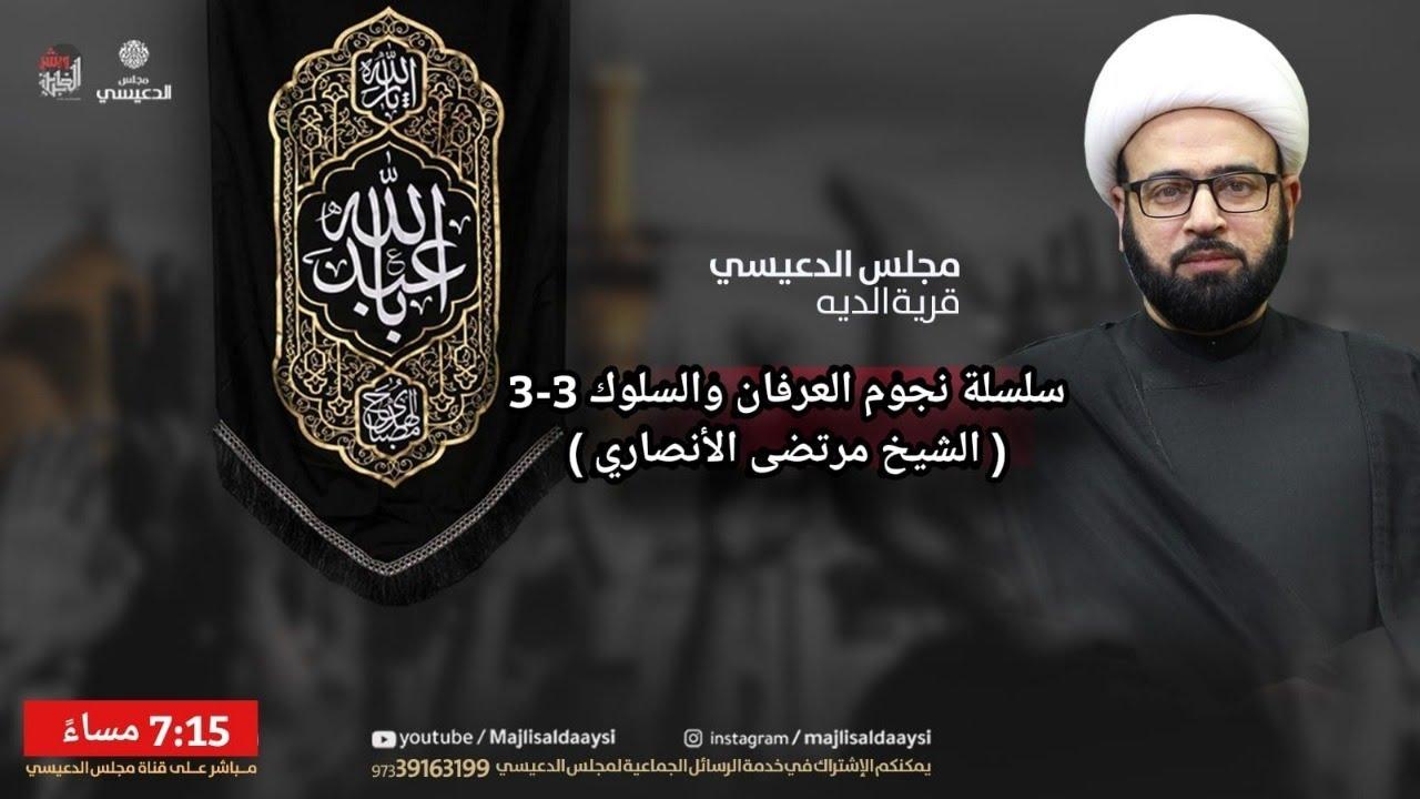 مباشر ( سلسلة نجوم العرفان والسلوك الشيخ مرتضى الانصاري )  الشيخ ياسين الجمري مجلس الدعيسي