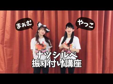 【Q'ulle】ナツシルベ 振り付け講座【ツアーファイナル予習用!】