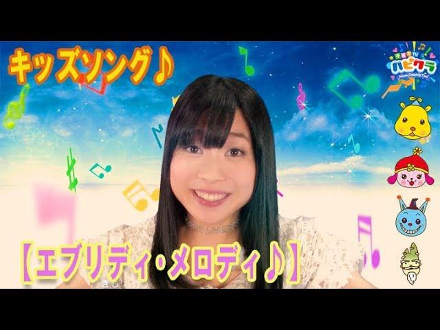 【おんがく】エブリディ・メロディ(short ver) kids song
