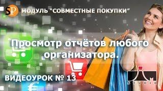 Урок 13. Совместные покупки. Просмотр отчёта ЛЮБОГО организатора