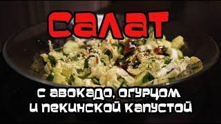 Салат с авокадо, огурцом и пекинской капустой | #pro100smak