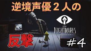#4 声優 花江夏樹と斉藤壮馬の『Little Nightmares-リトルナイトメア-』インテリ実況プレイ
